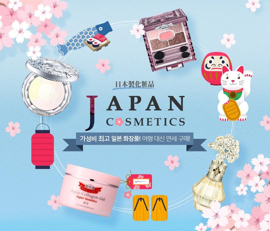 Japan Cosmetics 가성비 최고 일본 화장품 여행 대신 명세 구매