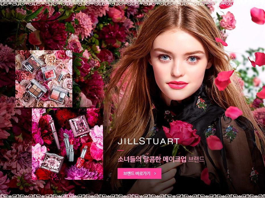 Jillstuart 소녀들의 달콤한 메이크업 브랜드